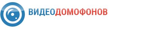 Видеодомофонов
