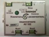 AV 102 (F) Телемак: усилитель-разветвитель видеосигнала